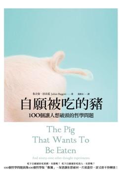 自願被吃的豬:100個讓人想破頭的哲學問題