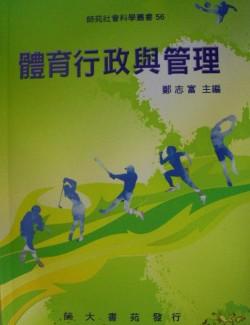 體育行政與管理(二版)
