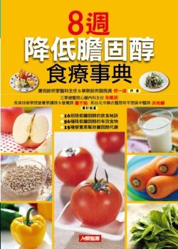 8週降低膽固醇食療事典(最新版)