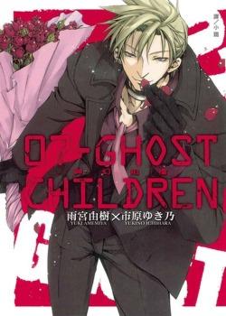 07 - GHOST~神幻拍檔~CHILDREN 全
