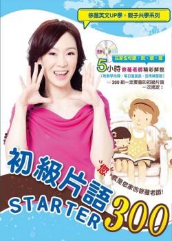 初級片語STAR...