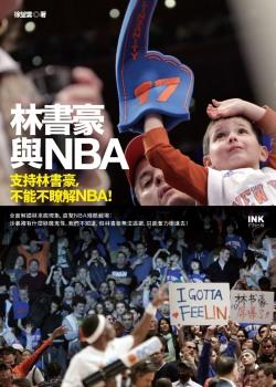 林書豪與NBA