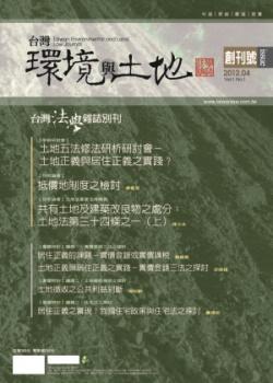 台灣環境與土地法學雜誌創刊號