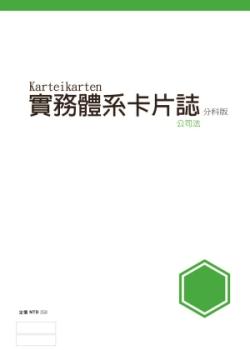 實務體系卡片誌分科版:公司法