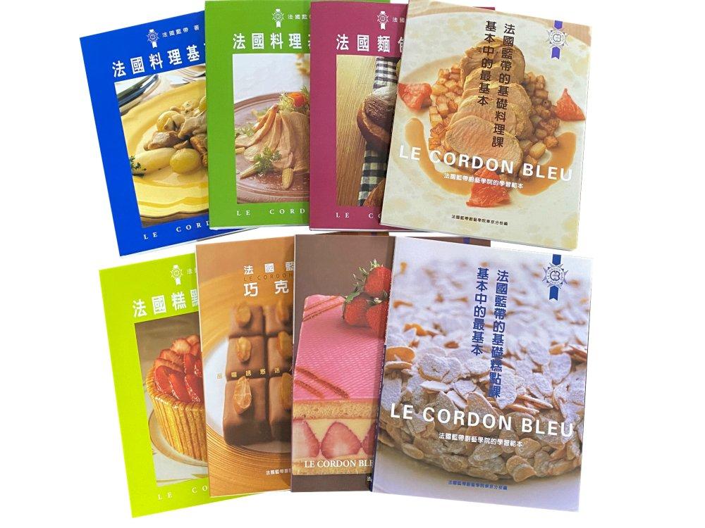 法國藍帶廚藝學院精裝限量套書(9本書+精裝硬盒)