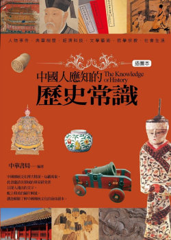 中國人應知的歷史常識(插圖本)