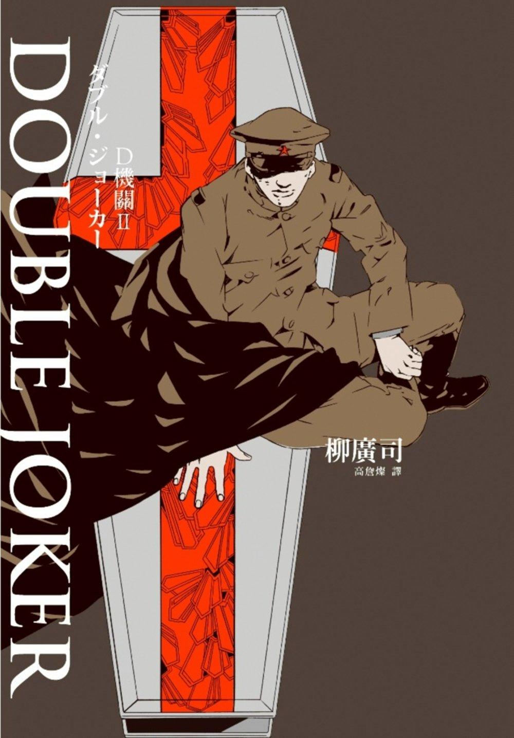 D機關2-DOUBLE JOKER