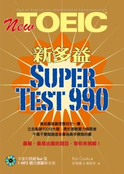 New TOEIC新多益Super Test 990(1MP3)