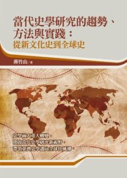 當代史學研究的趨勢、方法與實踐:從新文化史到全球史