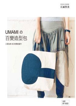 UMAMI的百變 包:江面旨美40款 創作
