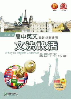 高中英文文法訣活(含習作本)