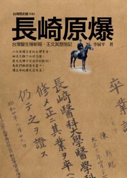 長崎原爆:台灣醫生陳新賜.王文其歷險記