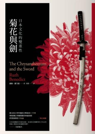 菊花與劍:日本文化的雙重性