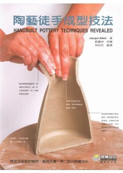 陶藝徒手成型技法