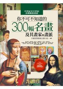 你不可不知道的300幅名畫及其畫家與畫派(改版)