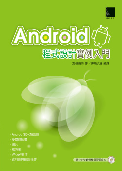 Android程式設計實例入門(附CD)