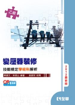 乙級變壓器裝修技能檢定學術科解析 2012 版