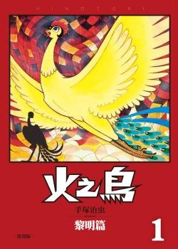 火之鳥01:黎明篇(復刻版)
