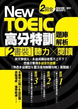 New TOEIC高分特訓:題庫解析:〔聽力+閱讀〕雙書裝,2回合模擬測驗+解析+雙效MP3