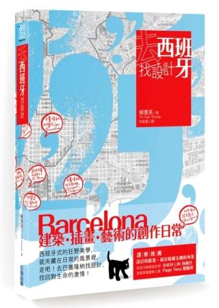 去西班牙找設計:Barcelona建築.插畫.藝術的創作日常