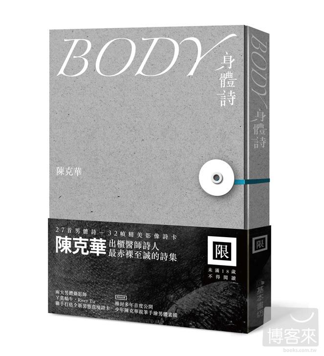BODY身體詩