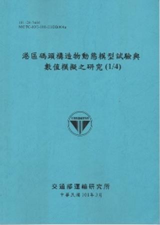 港區碼頭構造物動態模型試驗與數值模擬之研究^(1 4^) ^~101藍^~