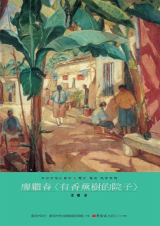 廖繼春:有香蕉樹的院子