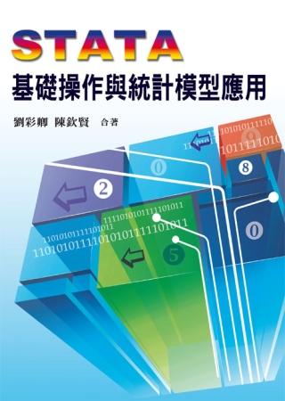 STATA基礎操作與統計模型應用 第一版 2012年 (附學習光碟)