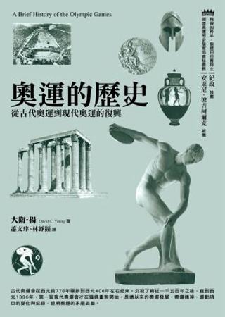 奧運的歷史:從古代奧運到現代奧運的復興(2版)