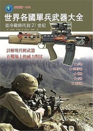 世界各國單兵武器大全:從冷戰時代到21世紀
