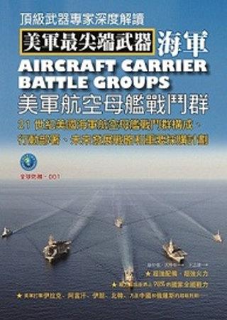 美軍航空母艦戰鬥群