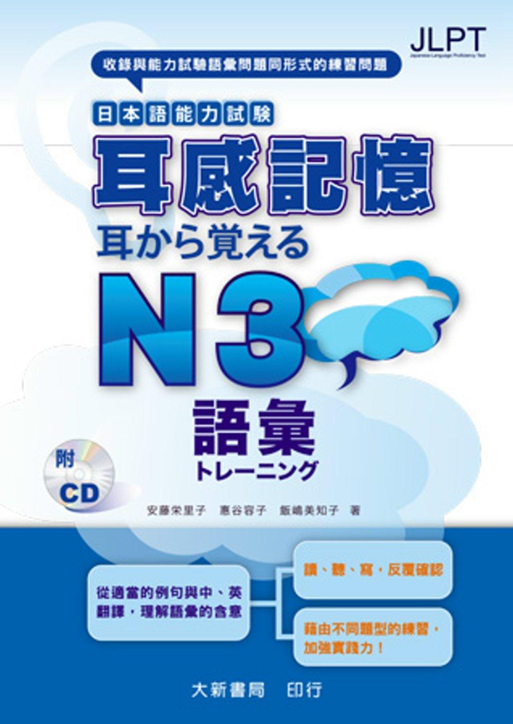 耳感記憶 日本語能力試驗 語彙 N3 (附CD1片)