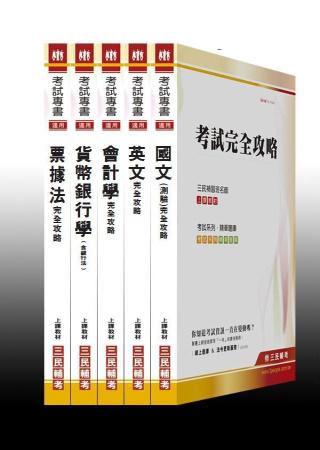 101年中華郵政(郵局)招考【專業職(一)一般金融】套書(附讀書計畫表)