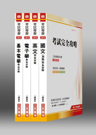 101年中華郵政(郵局)招考【專業職(一)電子工程】套書(附讀書計畫表)