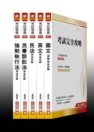 中華郵政(郵局)招考【專業職(一)法律事務】套書(附讀書計畫表)