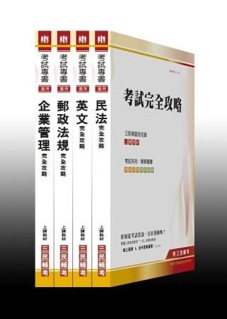101 年中華郵政(郵局)【營運職∕郵儲業務】招考套書(附讀書計畫表)