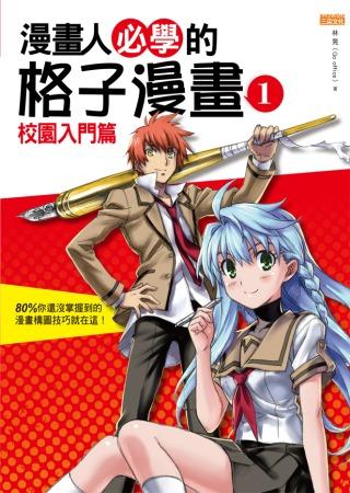 漫畫人必學的格子漫畫1^(校園入門篇^)