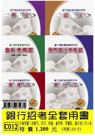 銀行招考全套用書(含國文、英文、會計、貨銀、票據法、銀行法)