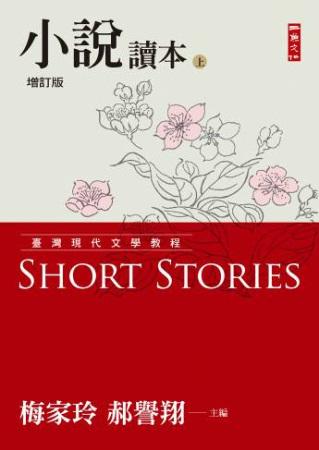 臺灣現代文學教程:小說讀本增訂版(上)