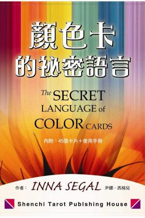 顏色卡的祕密語言【附45張卡片(一套)】