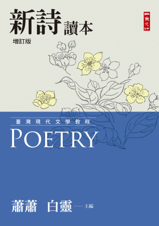 新詩讀本(增訂版)