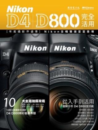 Nikon D4 D800完全活用