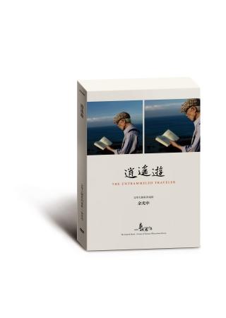他們在島嶼寫作文學大師系列電影:逍遙遊