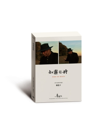 【他們在島嶼寫作】文學大師系列電影:如霧起時(DVD+花絮+鄭愁予小傳)