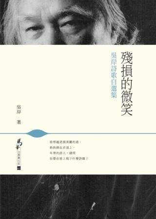 殘損的微笑:吳岸詩歌自選集