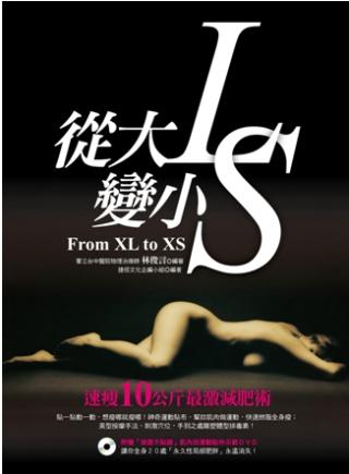 從大L變小S:速瘦10公斤最激減肥術(附贈保證不貼錯 肌內效運動貼布示範DVD)