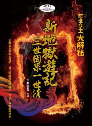 新地獄遊記:三世因果一世清