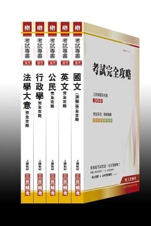 102年初考/地方五等【一般行政】套書(附讀書計畫表)