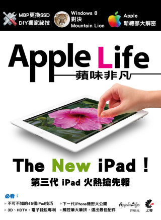 AppleLife 蘋味非凡: iPhone iPad Mac 消息一手掌握
