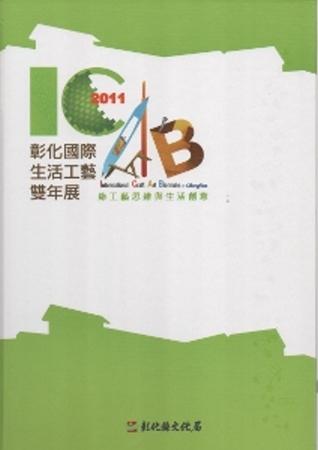 2011彰化國際 工藝雙年展~綠工藝思維與  ^~精裝^~